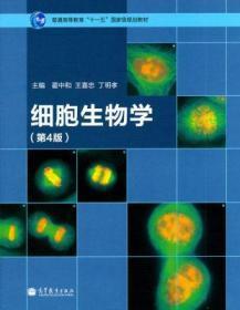 细胞生物学(第4版)翟中和