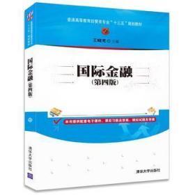 国际金融(第四版)王晓光