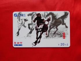 昆仑行 电话卡-生肖马(全一枚,有函套)qh200-2001-6(1-1)