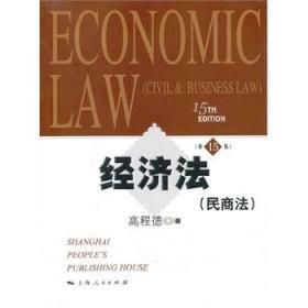 经济法(民商法)(第15版)高程德