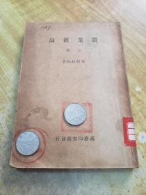 农业概论(上册)(民国旧书)(少封面,有版权) (后十几页黄斑)