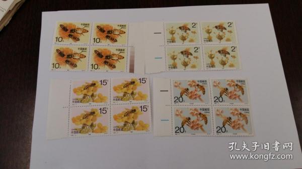 1993-11中华蜜蜂邮票四方连