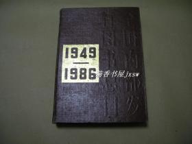 全国内部发行图书总目(1949-1986)        完整一册:(中国版本图书馆编辑,中华书局初版,1988年6月版,大16开本,内页96品)