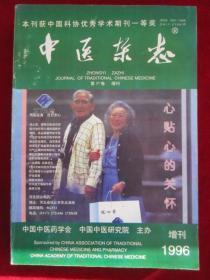 中医杂志【1996年第三十七卷(第37卷)增刊】