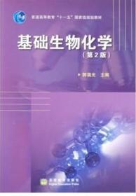 基础生物化学(第2版)郭蔼光