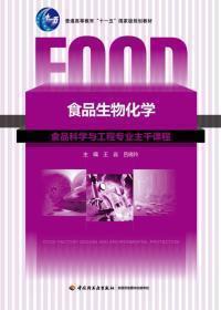 食品生物化学  王淼