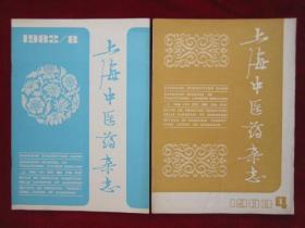 上海中医药杂志【共存15册:1982年第8期;1983年第4期;1986年第1、2、3、4、6、7、8、9、11、12期;1991年第1、2、4期】(月刊)