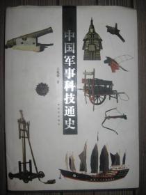中国军事科技通史