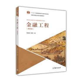 金融工程(第四版)郑振龙