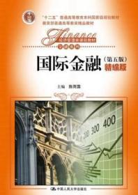 国际金融(第五版 精编版)陈雨露