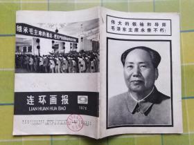 伟大的领袖和导师毛泽东主席永垂不朽 1976年 9 期
