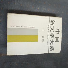 中国新文学大系第三集