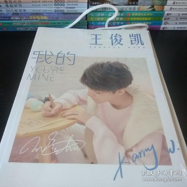 王俊凯写真集大礼包 赠明信片签名海报卡贴周边袋等