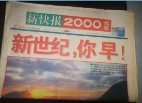 新快报 2000年1月1日1--20版