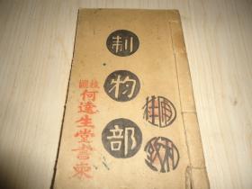 民国顺德桂圃菜谱抄本《制物部》一册全 内容很好