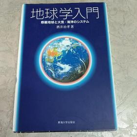 地球学入门(日文版)