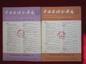 中西医结合杂志【共存4册:1991年第5、6、7、8期】(月刊)