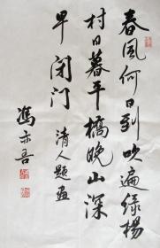 冯亦吾 行书小中堂 手写书法作品