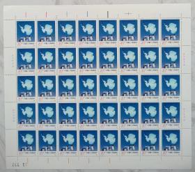 J177 南极条约生效三十周年  版票 (挺版五十枚)