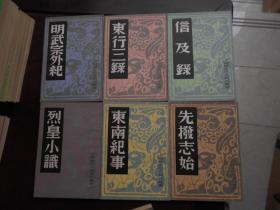 中国历史研究资料丛书--明武宗外纪、东行三录、信及录、烈皇小识、东南纪事、先拔志始(六册合售)