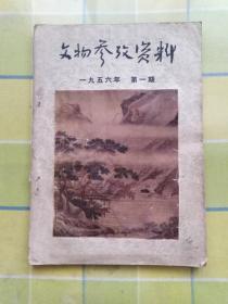 文物参考资料(1956年 1 期)