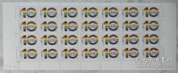 J160 亚洲——太平洋地区电信组织成立十周年   版票 (折版二十八枚)