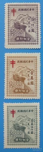 民国附3 资助防痨附捐邮票(有齿)3全