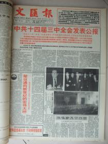 早期原版报纸合订本:文汇报(1993年11月全)----馆藏品佳。可做生日报资源