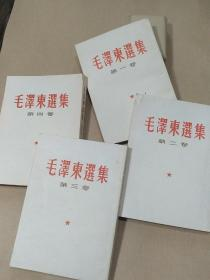 毛泽东选集 (全四卷) 1966年北京竖版