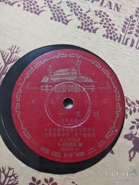 黑胶木唱片 陕北民歌 三十里铺 对花 外封破损如图