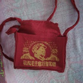毛泽东选集书包