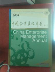 中国企业管理年鉴.2004卷