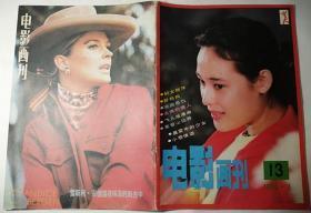 电影画刊(1986年第1期)