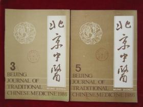 北京中医【共存3册:1986年第3期(总第20期)、第5期(总第22期);1987年第2期(总第25期)】(双月刊)