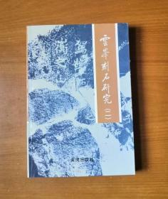 云峰刻石研究(二)