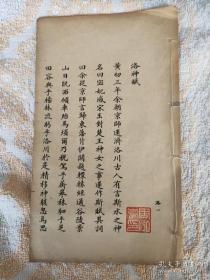619清代状元陆润痒手稿本【洛神赋】一册全,尺寸25.5-15公分【宋版、元版、明版、手写。手抄