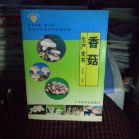 香菇生产全书/新世纪菇菌生产技术丛书