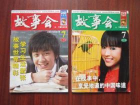故事会  2009年上下半月7期 半月刊