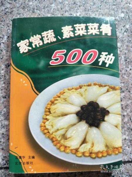 家常蔬、素菜肴500种
