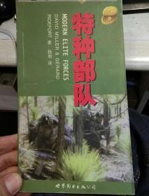 【一版一印彩页】特种部队  杨明  译  世界图书出版公司9787506240529