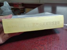 贵州省法规规章汇编1949~1990