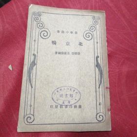 北京鸭农学小丛书(民国初版)