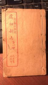 虞初新志(卷一至三,一冊。民國時期上海進步書局石印本)