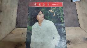 中国银幕 1981.1