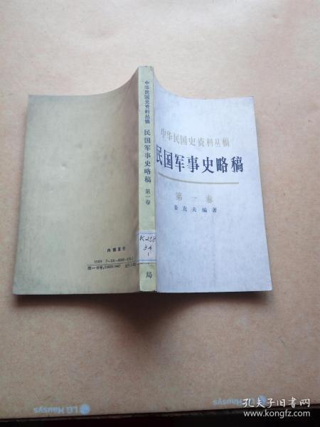民国军事史略稿(第一卷)
