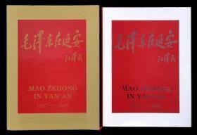 毛泽东在延安画集
