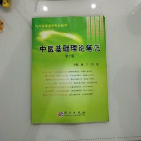 中医基础理论笔记(第2版)