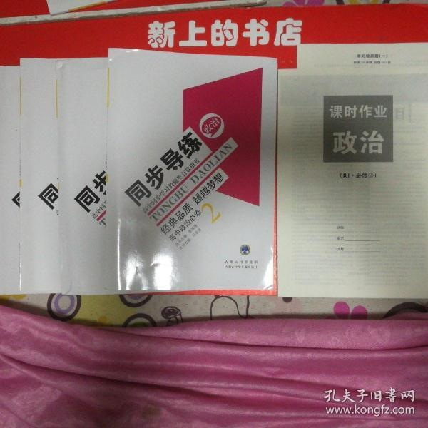 同步导练高中政治必修2