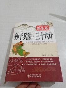 孙子兵法三十六计(无障碍阅读 学生版)