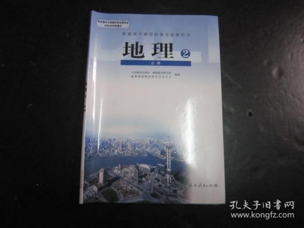 人教版高中地理教材必修2高中课本教科书 【包邮,有笔迹】